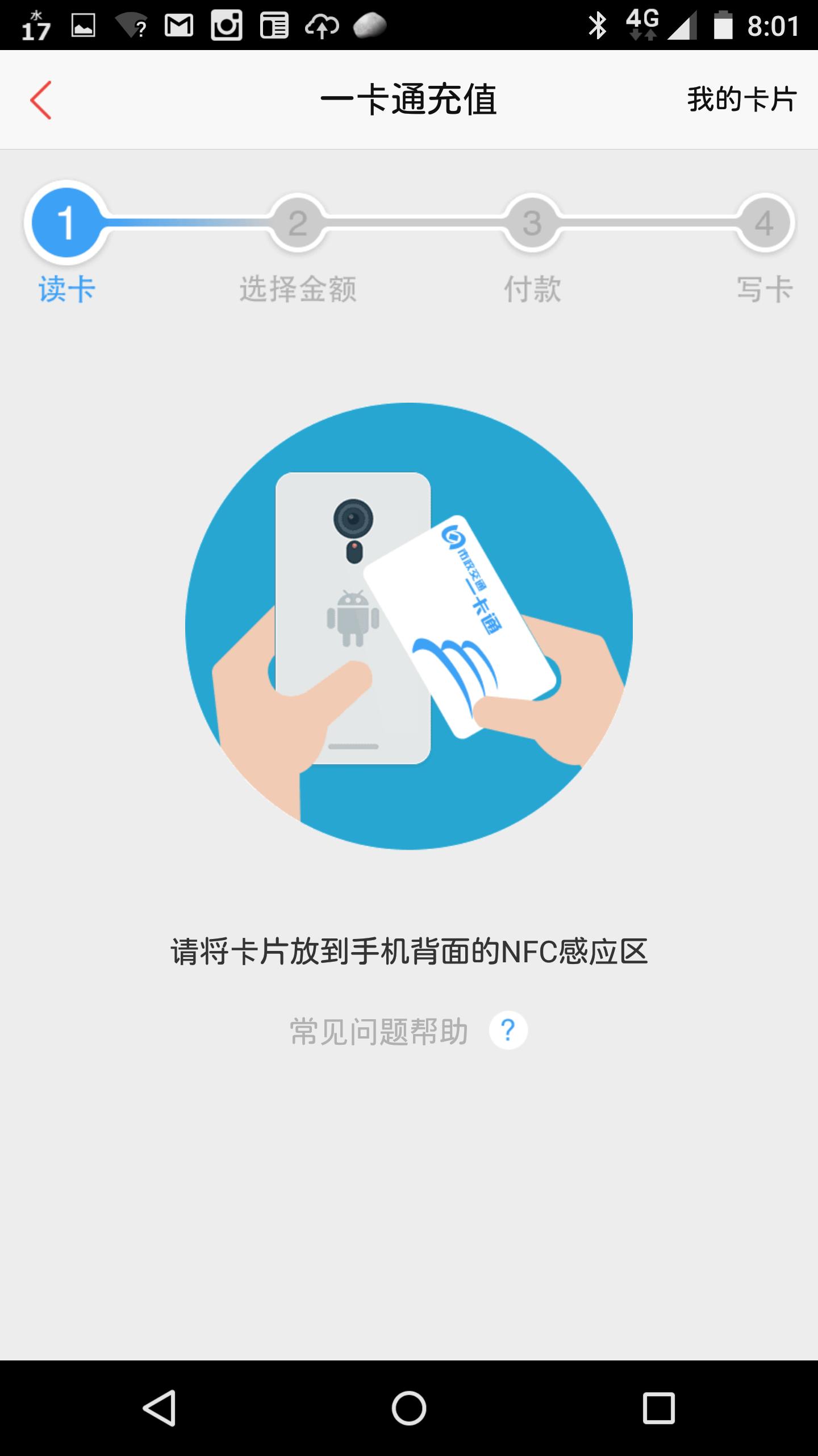 NFCCardBaiduMap