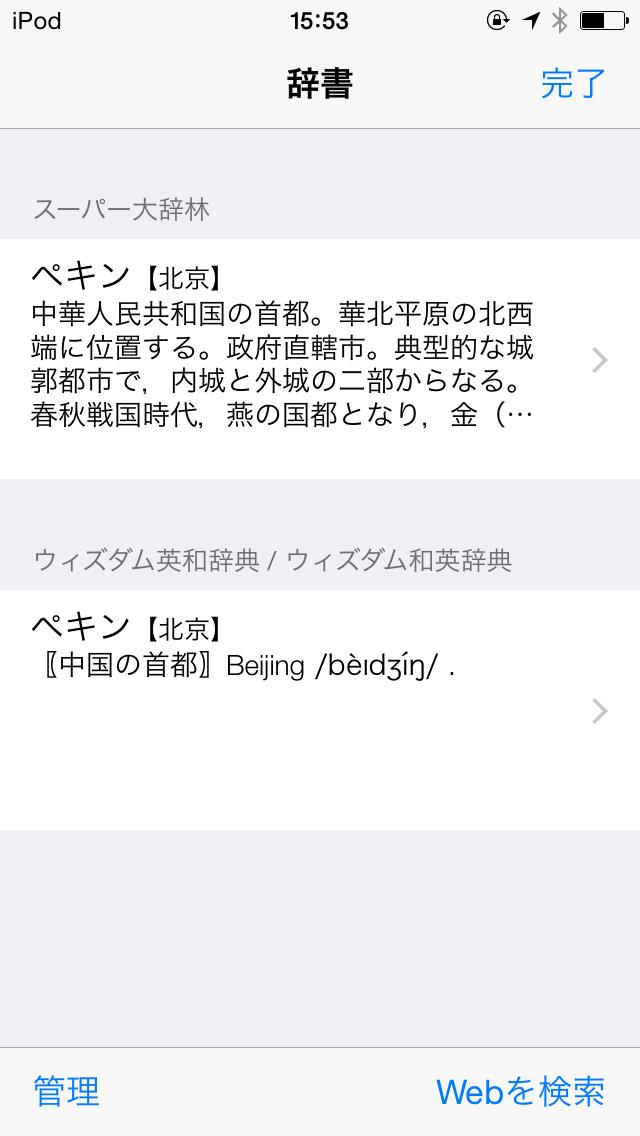 iOS8_Dict2