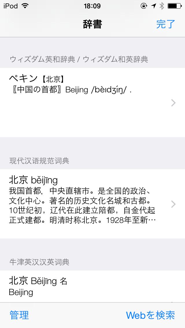 iOS8_Dict5